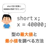 【C言語】型の最大値と最小値を調べる(limits.h・float.h)